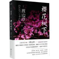 樱花树下 (日)渡边淳一 著,刘玮 译 九州出版社