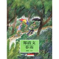 大师名作绘本:郑清文 春雨(几米漫画作品)