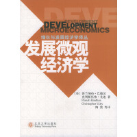 发展微观经济学――增长与发展经济学译丛