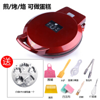 电饼铛家用煎饼机双面加热新款自动断电蛋糕烙饼锅电饼档 红色