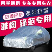 广汽本田汽车车衣车罩赛缤智飞度专用晒罩遮阳雨隔热加厚车衣车套外罩
