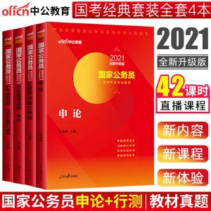 中公全新升级国家公务员考试教材国考2021全套4本教材+历年真题试卷行测申论国家公务员考试2020 公务员2020国考真题 国考2021教材