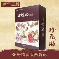 西游记 连环画 盒装套装共36册 精装版 河北美术出版社 新华书店 正版 畅销 书籍