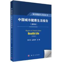 【二手珍藏9成新正版现货包邮】中国城市健康生活报告(2016) 黄钢,金春林 科学出版社 9787030520586