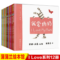 幼儿园老师推荐 蒲蒲兰绘本馆全套12册 I LOVE系列英汉双语绘本中英文 我爱爸爸妈妈 绘本0-3-6-10周岁亲子