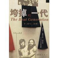 【旧书二手9成新bp】垮掉的一代