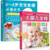 宝宝辅食添加与营养配餐 幼儿食谱营养书1-3岁 婴儿书籍大全 0-2-4-6岁儿童宝宝喂养育儿书 一