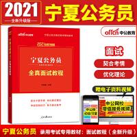 中公教育2021宁夏公务员录用考试:全真面试教程(全新升级)