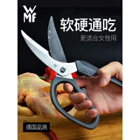 德国WMF福腾宝厨房用剪刀多功能强力剪肉鸡架骨剪不锈钢家用剪子