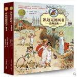 格林童话 格林纳威图画书 凯迪克图画书经典全集 儿童幼儿绘本0-3-5-6-12岁漫画书故事书 图书书籍亲子故事