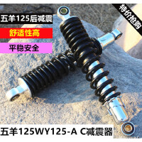 摩托车配件五羊125减震器WY125-A-C-F减震器 避震器 五羊125减震/对