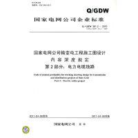 Q/GDW 381.2-2010 国家电网公司输变电工程施工图设计内容深度规定 第2部分:电力电缆线路(代替Q/GDW