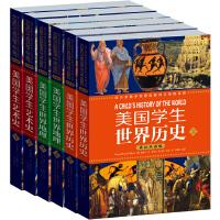 希利尔文史经典:世界历史、世界地理、艺术史(共6册)(英汉双语版,免费下载英文朗读)