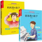妈妈教的数学+爸爸教的数学全套共2册 孙路弘儿童智力发展系列 3-6-9岁家庭教育早教启蒙 亲子育儿