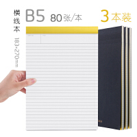 A4笔记本文具批发本子创意a5记事网格本坐标方格子纸b5加厚学生用 B5 横线本 80页 3本装