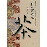 【旧书9成新】【正版包邮】 日本茶道论 (日)千玄室 监修 中国社会科学出版社