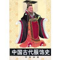 中国古代服饰史 周锡保 9787104003595 中国戏剧出版社