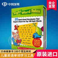 现货 英文原版 Sight Word Tales 25册大开本礼盒装 英语启蒙高频词彩图绘本 常见词学乐拼读家庭教材套