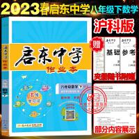 启东中学作业本八年级上册物理人教版初二同步练习册测试题2021秋