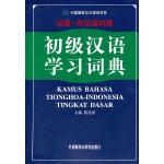初级汉语学习词典(汉语印尼语对照)