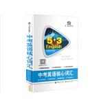 曲一线 中考英语核心词汇 48开(含光盘)53英语词汇系列图书五三(2021)
