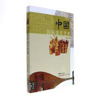 中国民间音乐艺术-(修订本)