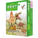 恐龙来了 第三辑 全4册 恐龙玩具儿童恐龙书 恐龙大百科全书恐龙绘本立体书故事书恐龙王国世界套装 恐