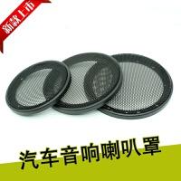 汽车喇叭网罩4寸5寸6寸6点5通用改装家用保护音响箱 汽车用品