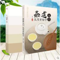 与茶说+茶道入门从零开始学 茶文化茶艺书籍茶之书中国普洱茶茶书籍大全 喝的是茶汤品的是文化看的是人生用爱茶人的眼界
