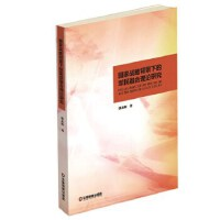 国家战略背景下的军民融合理论研究 郭永辉 9787504764423