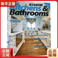 厨房与卫浴3,江苏人民出版社9787214083272【新华书店,正版现货】