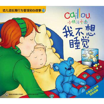 小快活卡由 幼儿逆反期行为管理贴心故事12 我不想睡觉