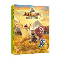 熊出没・原始时代:大电影连环画(套装共2册)