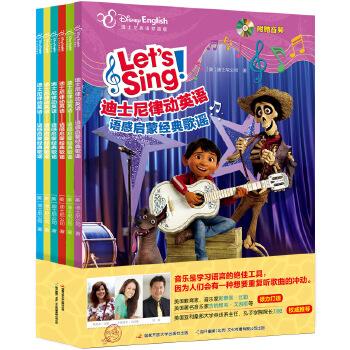迪士尼律动英语 : 语感启蒙经典歌谣适合英语启蒙阶段孩子阅读。6大生活主题,48首英文歌谣,44个英语游戏,培养孩子英语语感,为学习自然拼读和自主流利阅读奠定基础。美国迪士尼专家团队倾力打造。随书附赠歌谣音频,扫描二维码即可免费收听。