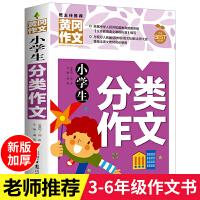黄冈作文-小学生分类作文 小学生作文书3-5-6年级课外书