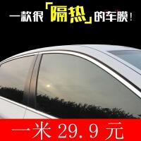 汽车贴膜 面包车贴膜 防爆膜 汽车膜 太阳膜 全车隔热膜 车窗膜 高隔热古钻绿1米价格 (3米起拍)