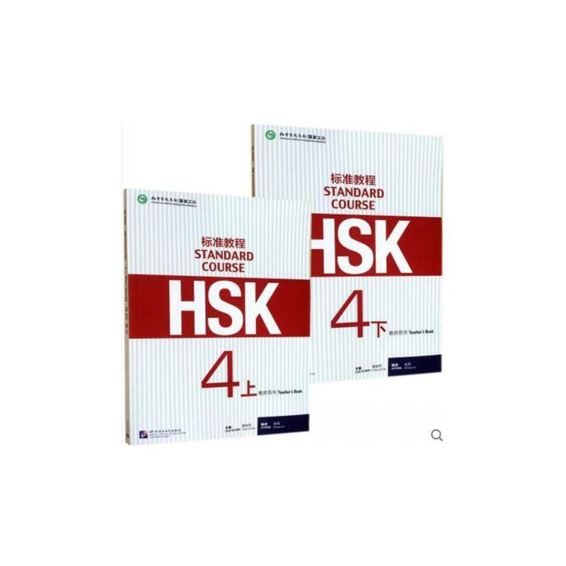 标准教程HSK4上下 教师用书 (共2册)/对外汉语教材/新HSK考试教程第四级上下册
