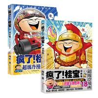 【正版】疯了!桂宝.18,动画卷+疯了!桂宝.17,进化卷   套装2册