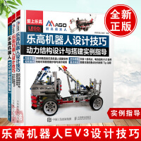 【全3册】乐高机器人EV3设计与竞赛指南(第2版)+乐高机器人设计技巧:动力结构设计与搭建实例指导+乐高机器人设计技巧