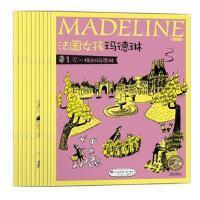 满39包邮,大师名作绘本馆 玛德琳系列法国女孩玛德琳全集10册套装大彩图注音版宝宝睡前故事图画书亲子读物儿童绘本图书籍