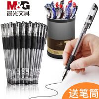 晨光中性笔水笔学生用碳素笔芯批发.5mm考黑色0试蓝黑笔心红笔墨蓝色水性签字笔文具用品圆珠笔Q7