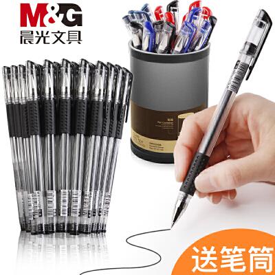 晨光中性笔水笔学生用碳素笔芯批发.5mm考黑色0试蓝黑笔心红笔墨蓝色水性签字笔文具用品圆珠笔Q7 0.28 0.5 0.7子弹头针管头