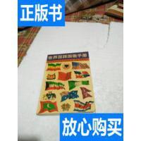 [二手旧书9成新]世界国旗国徽手册 /塔罗西著 陕西人民教育出版社