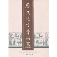 [二手旧书9成新]历史语言学研究 第四辑中国社会科学院语言研究所《历史语言学研究》编辑部9787100084666商务