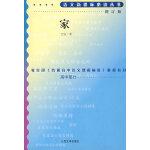 家(增订版)语文新课标必读丛书/高中部分