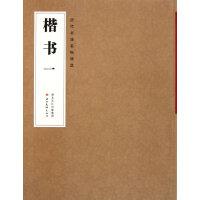 历代书法名帖精选――楷书(附送精仿宣纸作品一幅)