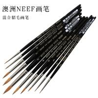 澳洲NEEF水彩画笔 混合貂毛圆头平头扇形水彩画笔 水彩勾线笔短杆