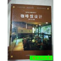 【二手旧书9成新】当代设计精品系列2――咖啡馆设计