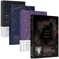现实不似你所见+七堂极简物理课+时间的秩序+极简科学起源课 全4册 卡洛罗韦利 科普百科 力学 量子引力 探索时间的真