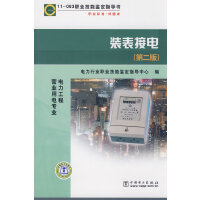 11-063 职业技能鉴定指导书 装表接电 电力工程营业用电专业(第二版)